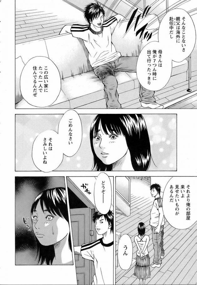 【エロ漫画】自分の秘密の趣味を打ち明けアナルファックで中出しセックス【無料 エロ同人】(346)