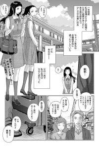 【エロ漫画】お嬢様学校に通ってるJKが着衣ハメ中出しセックス【無料 エロ同人】
