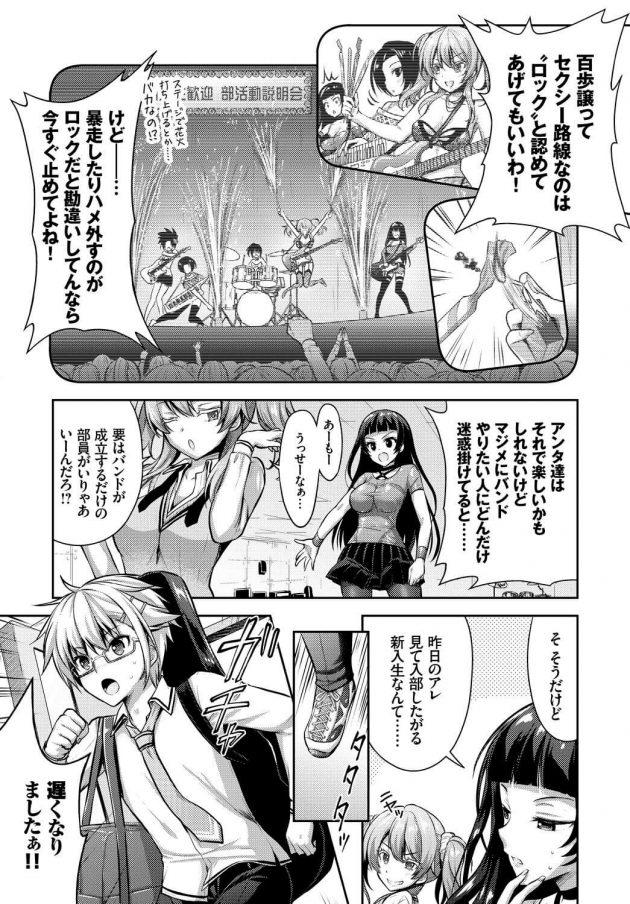 【エロ漫画】軽音部部長の巨乳JKがフェラチオで顔射ぶっかけ!【無料 エロ同人】(5)
