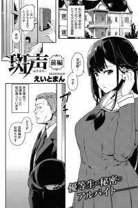 【エロ漫画】巨乳JKが制服姿のままパンツを脱がされ手マンで絶頂潮吹きさせられちゃうぞ!【無料 エロ同人】