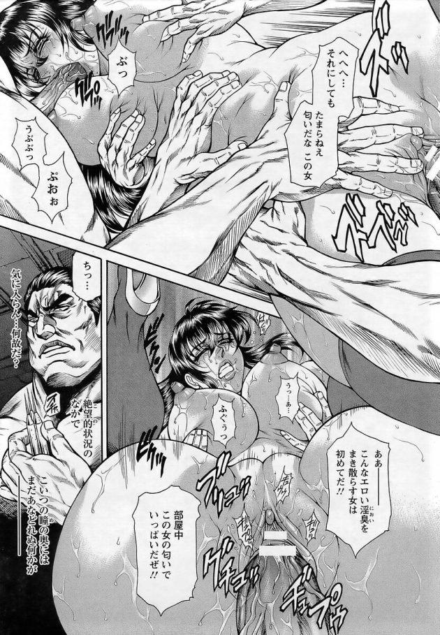 【エロ漫画】巨乳お姉さんが警備の男たちに拘束され2穴輪姦中出しセックス【無料 エロ同人】(219)