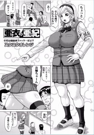 【エロ漫画】風紀委員をしている巨乳JKがアナルファックで快楽堕ちw【無料 エロ同人】