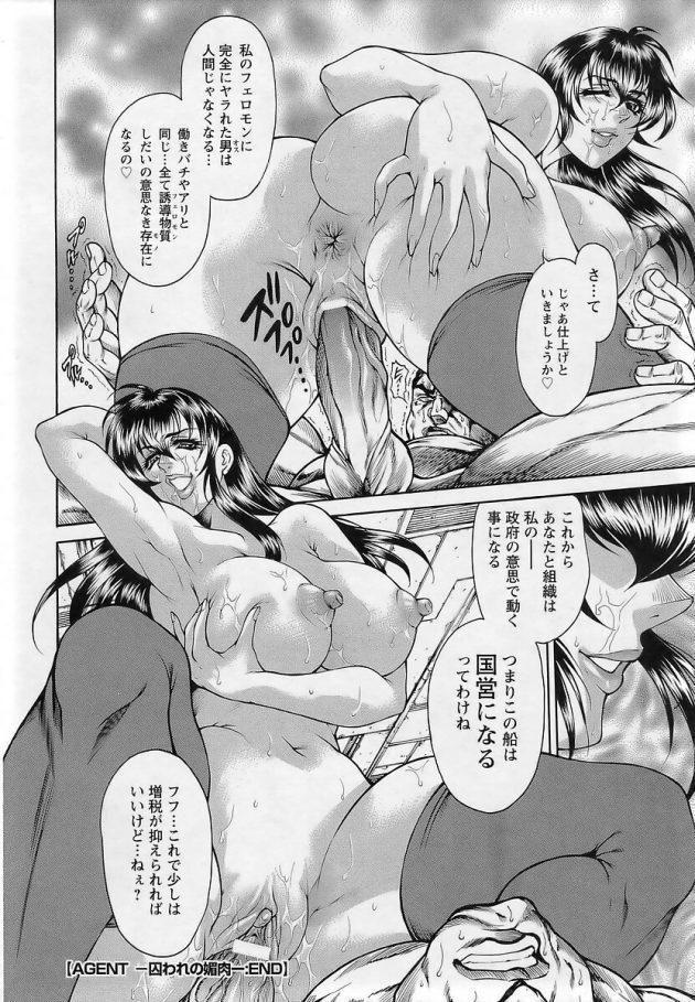 【エロ漫画】巨乳お姉さんが警備の男たちに拘束され2穴輪姦中出しセックス【無料 エロ同人】(224)
