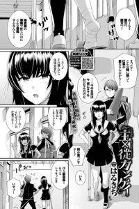 【エロ漫画】生徒会長のJKがらのお仕置きフェラでトコロテンイきw【無料 エロ同人】