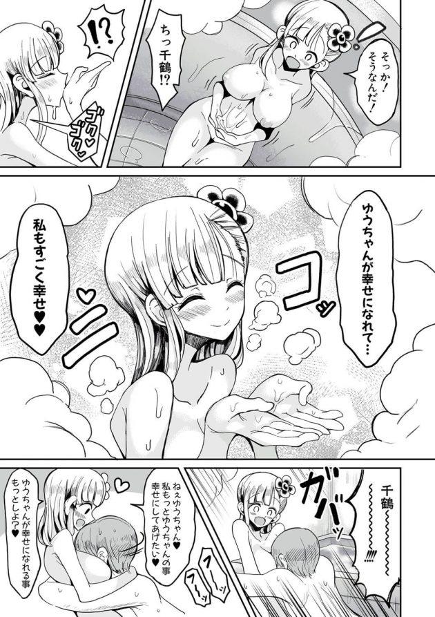 【エロ漫画】巨乳JKな彼女にお風呂で手コキでぶっかけ!【無料 エロ同人】(17)
