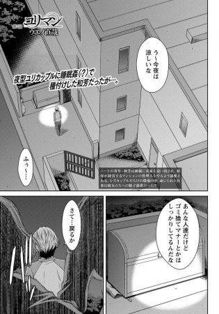 【エロ漫画】突然二人の女性に拘束され逆レイプでクンニや素股から3P!【無料 エロ同人】