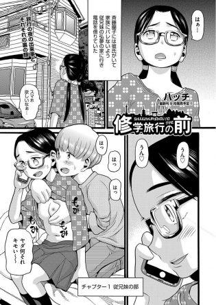 【エロ漫画】眼鏡っ子な女の子が乱交セックスを盗撮した動画で脅されちゃってw【無料 エロ同人】