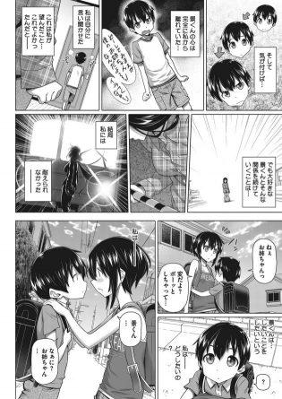 【エロ漫画】貧乳ちっぱいな姉とお風呂の中でくすぐりあいしてる内に勃起しちゃって…【無料 エロ同人】