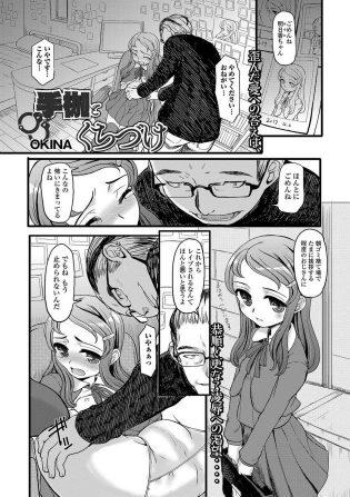 【エロ漫画】貧乳ちっぱい少女が近所のオジサンにバイブやローターで拡張プレイ!【無料 エロ同人】