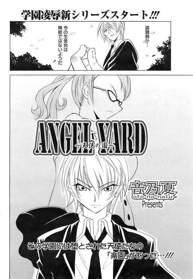 【エロ漫画】現役女子高生たちを調教し2穴乱交中出しセックス【無料 エロ同人】(9)