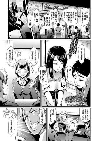 【エロ漫画】ヤリコンパーティーで乱交セックスの現場に戸惑う男の子に…【無料 エロ同人】