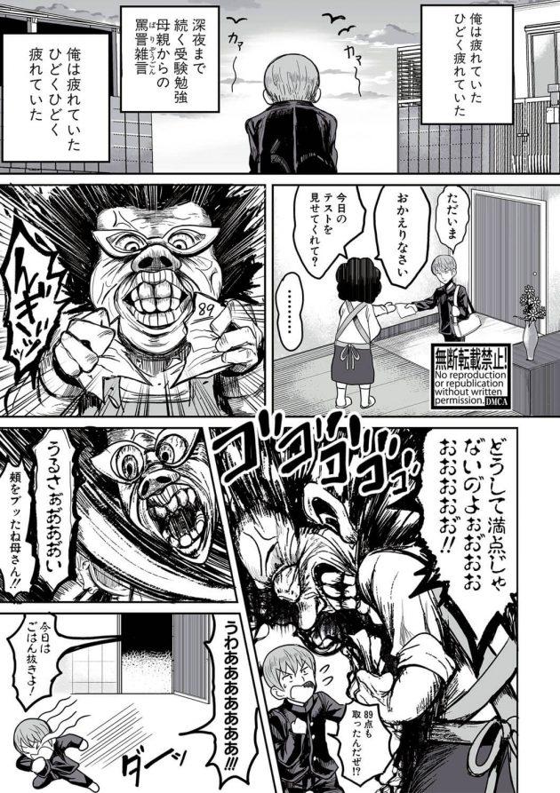 【エロ漫画】巨乳JKな彼女にお風呂で手コキでぶっかけ!【無料 エロ同人】(1)