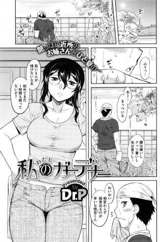 【エロ漫画】近所のお姉さんに家庭教師をしてもらい処女まで頂いちゃうw【無料 エロ同人】