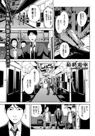 【エロ漫画】サラリーマンの男が同僚たちと何度も4P中出しセックス!【無料 エロ同人】
