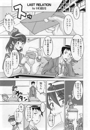 【エロ漫画】セーラー服姿の爆乳JKがそのまま手マンからバックで中だし【無料 エロ同人】
