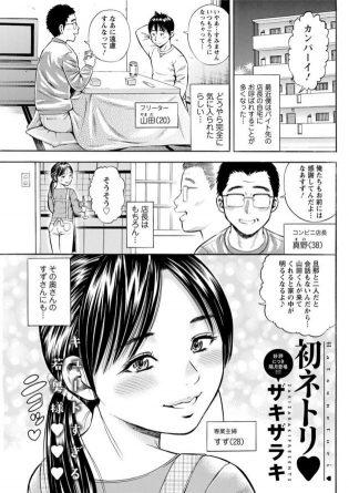 【エロ漫画】店長の奥さんである巨乳人妻にキスやフェラチオをされて…【無料 エロ同人】
