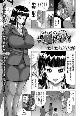【エロ漫画】女捜査官が拘束されパンスト姿のままニプルファック!【無料 エロ同人】