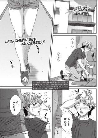 【エロ漫画】マンションの管理人が住人の部屋でレズカップルたちの精子提供させられちゃってw【無料 エロ同人】