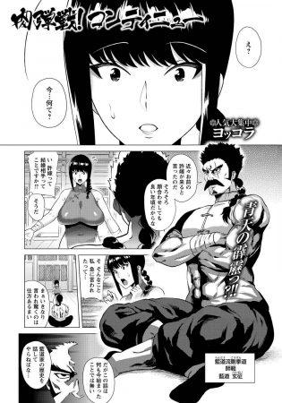 【エロ漫画】爆乳格闘少女と手コキやパイズリやフェラチオで中出しセックス!【無料 エロ同人】