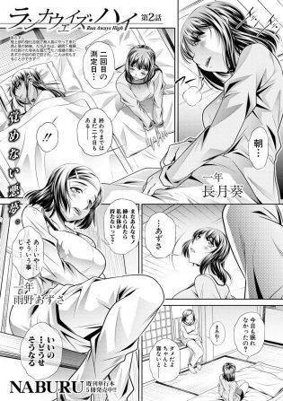 【エロ漫画】陸上部の強化合宿でJK姉妹が腹ボコ中出しセックスされちゃうぞ!【無料 エロ同人】