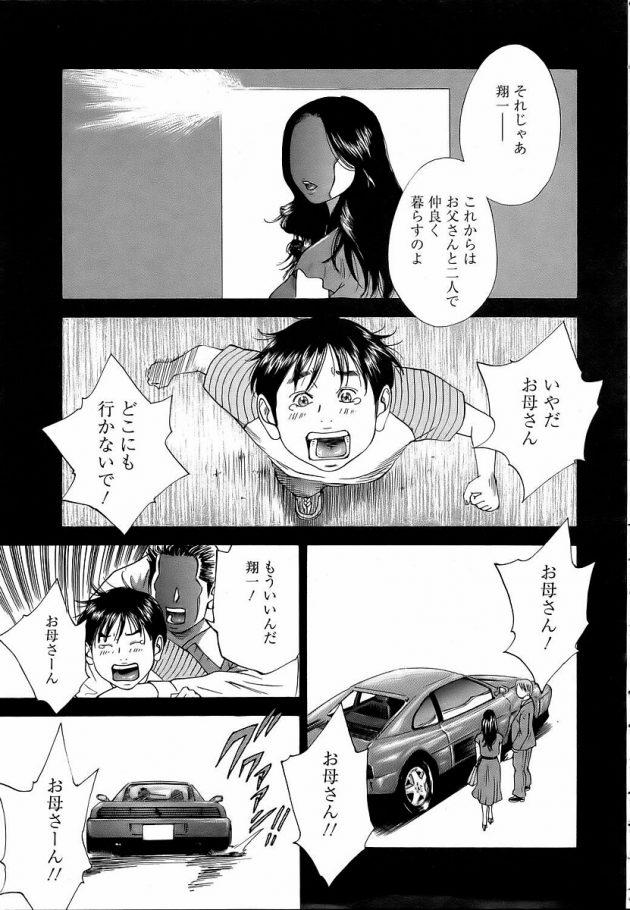 【エロ漫画】自分の秘密の趣味を打ち明けアナルファックで中出しセックス【無料 エロ同人】(341)