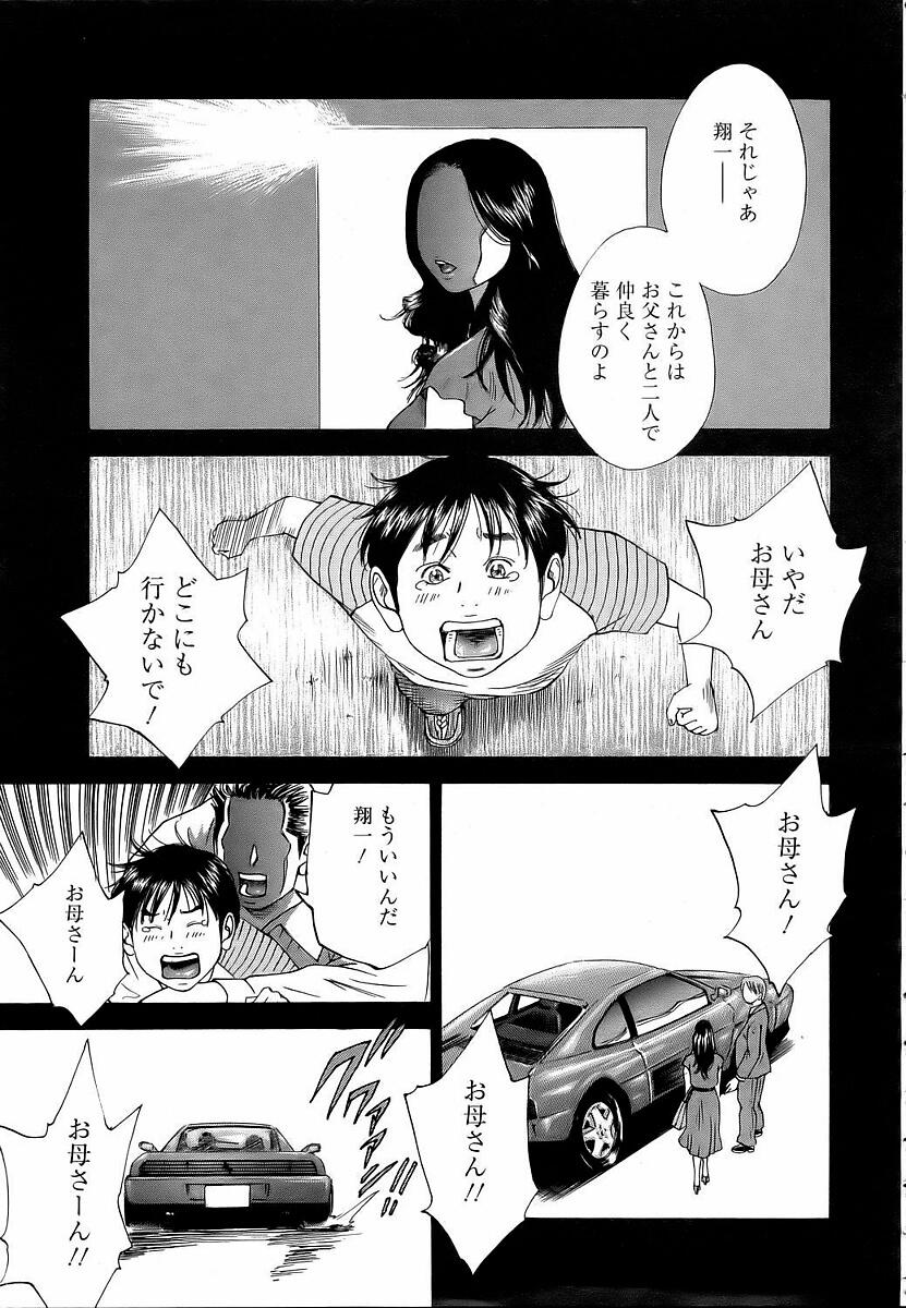 【エロ漫画】目隠しされた友人の彼女にチンコハメさせてくれる最高な友達【金たロウ エロ同人】