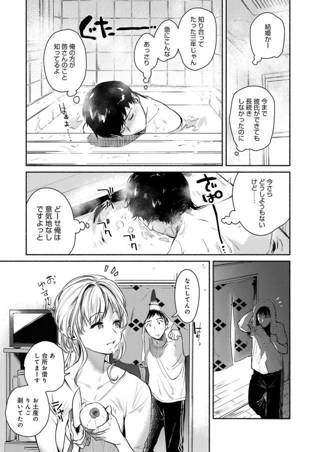 【エロ漫画】幼なじみの巨乳お姉さんがセックスをする所を見ながらオナニー【無料 エロ同人】(5)