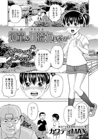 【エロ漫画】貧乳ちっぱいJSロリ少女が放尿プレイや69でクンニで絶頂!【無料 エロ同人】