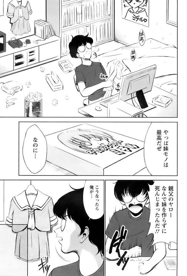 【エロ漫画】欲求不満な未亡人な母親と近親相姦中出しセックス【無料 エロ同人】(366)