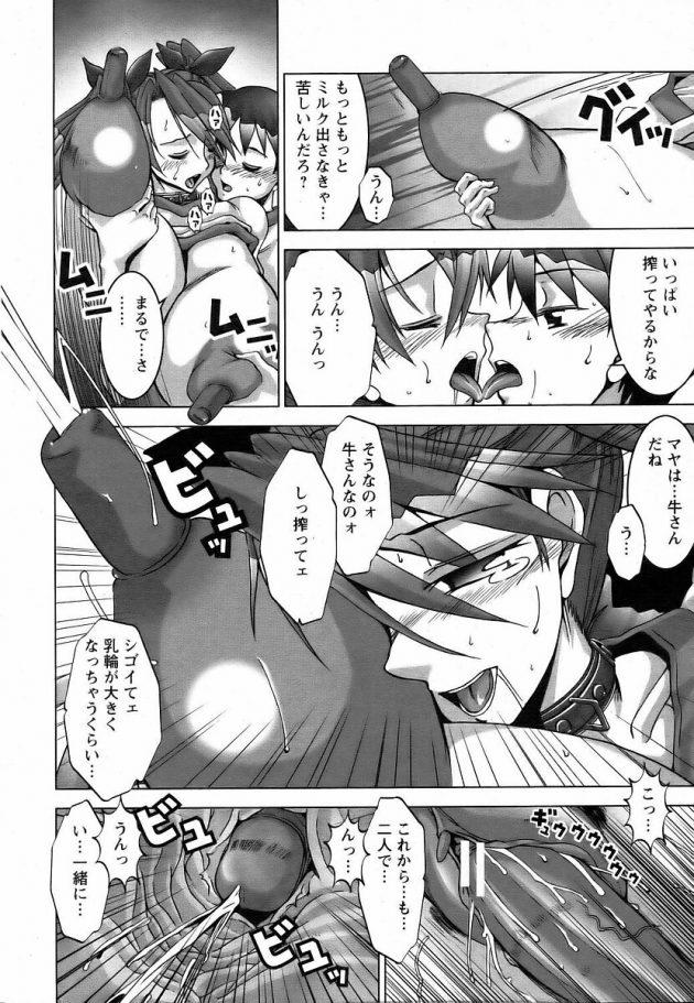 【エロ漫画】爆乳JKが朝からパイズリやフェラで起こしにやってくるぞw【無料 エロ同人】(87)