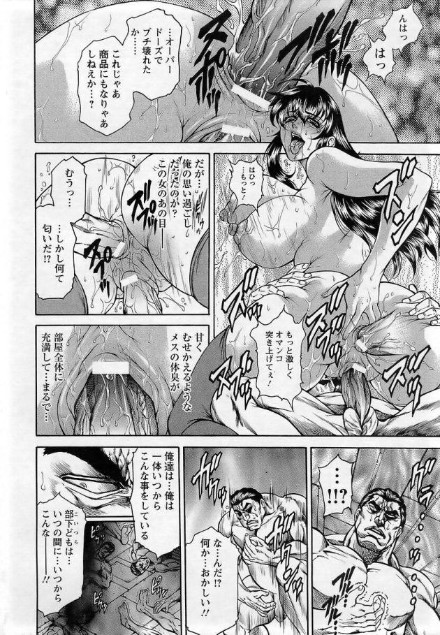 【エロ漫画】巨乳お姉さんが警備の男たちに拘束され2穴輪姦中出しセックス【無料 エロ同人】(222)