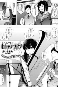 【エロ漫画】吹奏楽部の顧問の先生にアナルを弄られながら何度もNTR中出しされちゃうぞ!【無料 エロ同人】