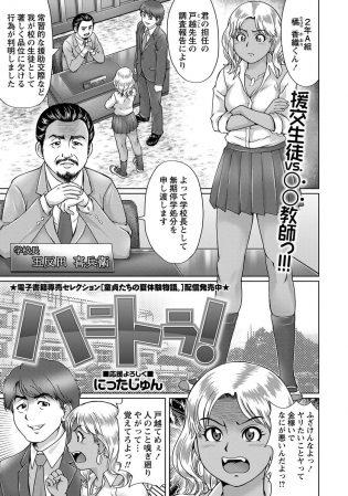 【エロ漫画】制服姿の彼女にレイプのようにセックスしてほしいと言われちゃってw【無料 エロ同人】