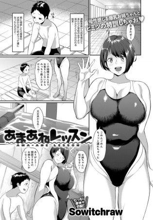 【エロ漫画】競泳水着姿のむちむち爆乳な姉と姉弟近親相姦中出しセックスへ!【無料 エロ同人】