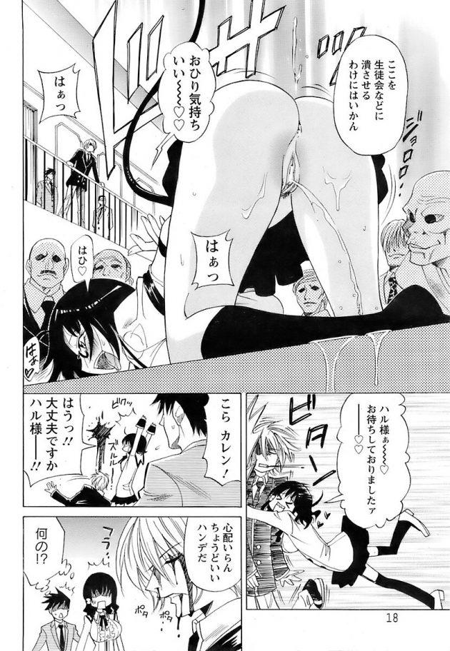 【エロ漫画】現役女子高生たちを調教し2穴乱交中出しセックス【無料 エロ同人】(13)