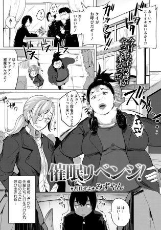 【エロ漫画】不良な巨乳JKたちを教室で催眠姦中出しセックスへ!【無料 エロ同人】