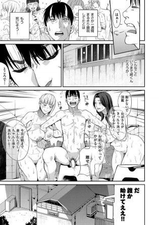 【エロ漫画】学校の保健医主催のパーティでボンデージ姿の彼女と乱交中出し!【無料 エロ同人】