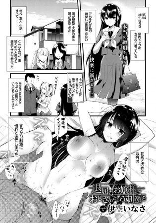 【エロ漫画】県内トップの学校に通っているお嬢様はが援助交際セクロスに大ハマリw【無料 エロ同人】