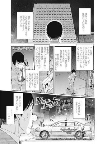 【エロ漫画】性風俗付きのタクシーで巨乳でパイズリフェラのサービス受けるぞ!【無料 エロ同人】
