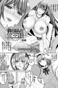 【エロ漫画】憧れの女教師に調教されペニバンで逆アナルや顔面騎乗位w【無料 エロ同人】
