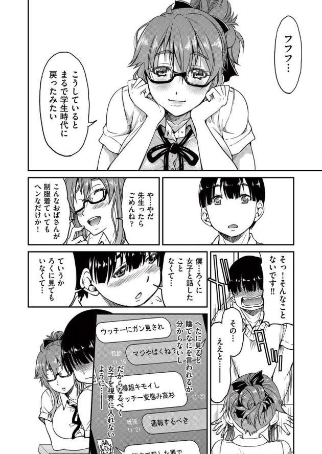 【エロ漫画】巨乳眼鏡っ子女教師が自分から緊縛拘束プレイを…!【無料 エロ同人】(6)