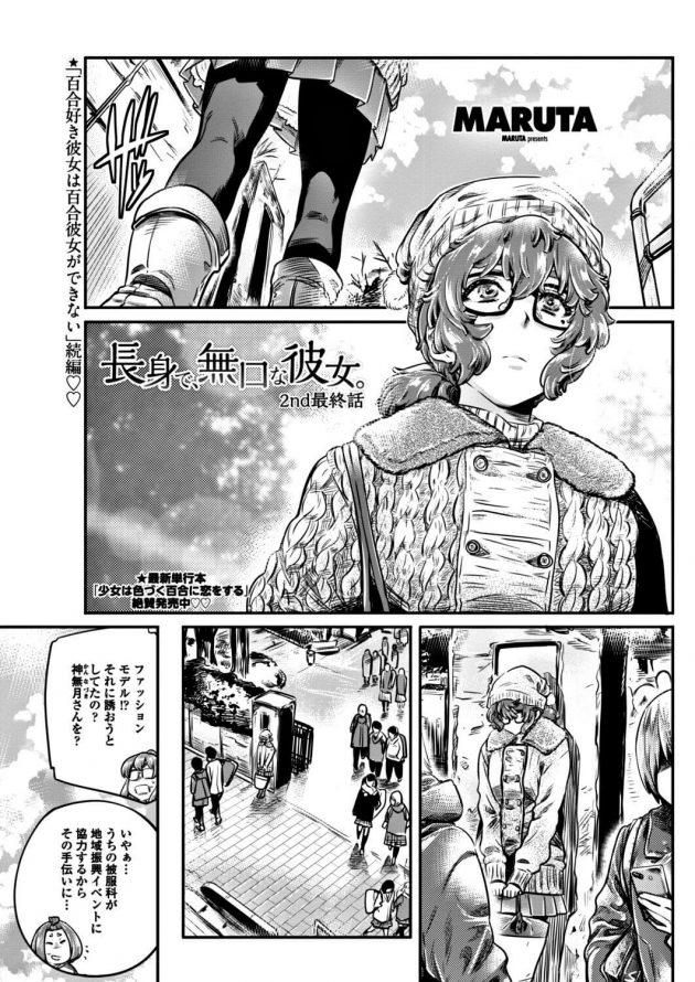 【エロ漫画】彼氏にエッチ禁止令を出されたが雨に濡れている彼を見て欲情するJK彼女w【無料 エロ同人】