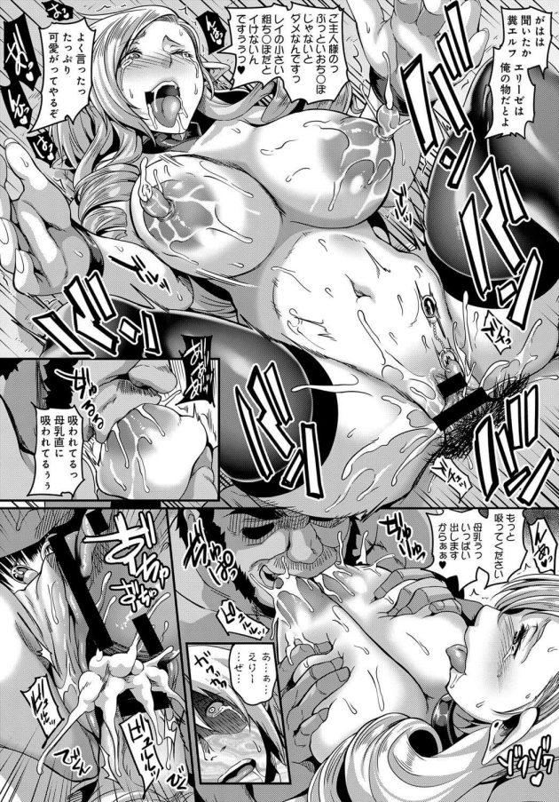 【エロ漫画】エルフの男がフェラチオやスパンキングをされNTR中出し【無料 エロ同人】(18)