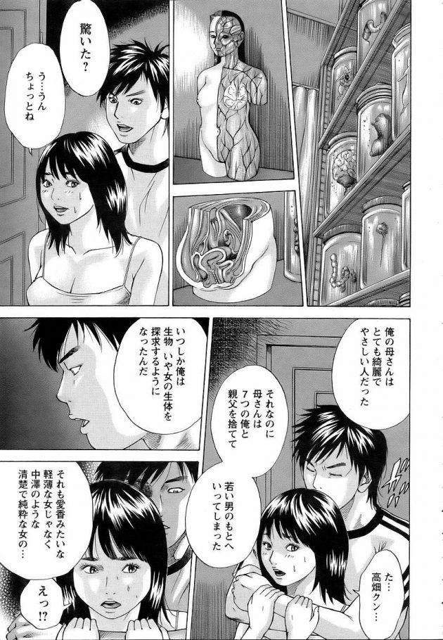 【エロ漫画】自分の秘密の趣味を打ち明けアナルファックで中出しセックス【無料 エロ同人】(347)