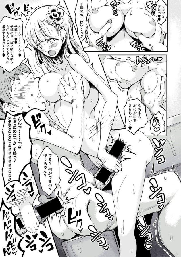 【エロ漫画】巨乳JKな彼女にお風呂で手コキでぶっかけ!【無料 エロ同人】(15)