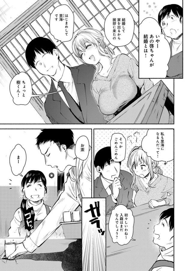 【エロ漫画】幼なじみの巨乳お姉さんがセックスをする所を見ながらオナニー【無料 エロ同人】(3)