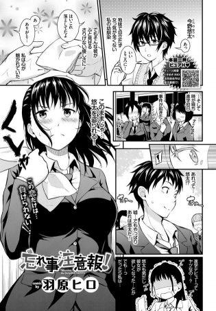 【エロ漫画】高校デビューしたイケメン彼が巨乳JKと69でパイズリされちゃってw【無料 エロ同人】