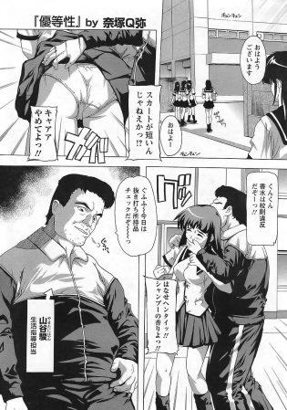 【エロ漫画】優等生な巨乳JKがカバンの中の大人の玩具が見つかりw【無料 エロ同人】
