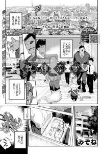 【エロ漫画】モンスター娘なデュラハンのJKが異種姦中出しセックス!【無料 エロ同人】