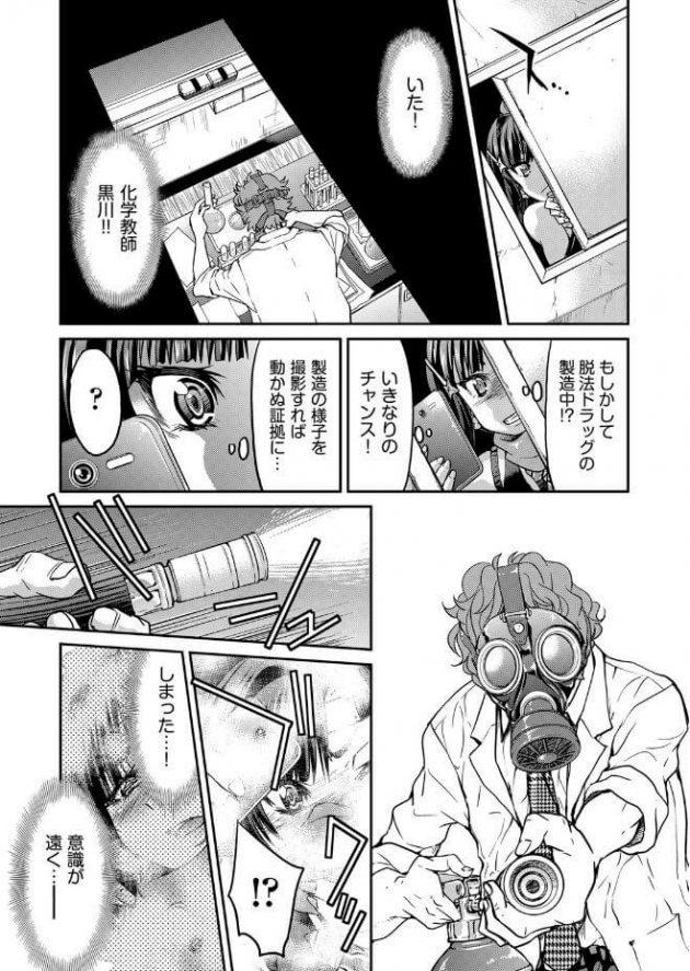 【井上よしひさ】 制服くノ一JK拷問 【COMIC 阿吽 2017年6月号】 (5)